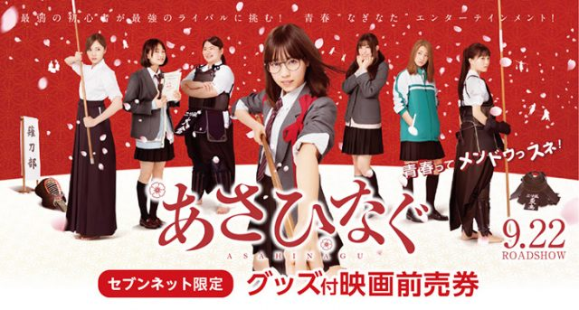 乃木坂46出演、映画「あさひなぐ」グッズ付き前売り券予約開始!<セブンネット限定>