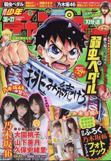 週刊少年チャンピオン No.37 2017年8月24日号