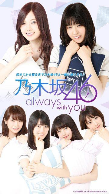 乃木坂46公式アラームアプリ「乃木坂46 always with you」配信スタート!