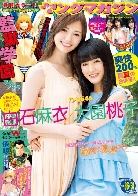 週刊ヤングマガジン No.36・37 2017年8月28日号