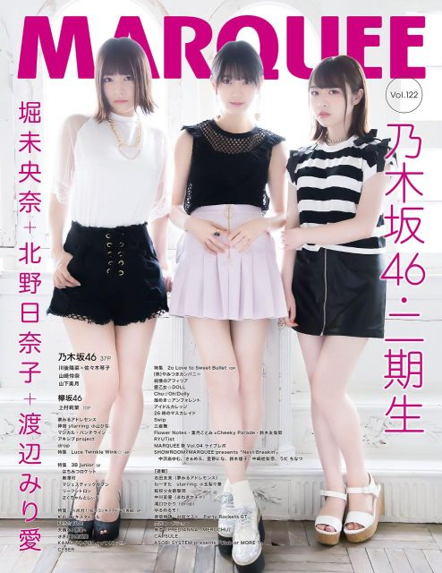 MARQUEE(マーキー) Vol.122