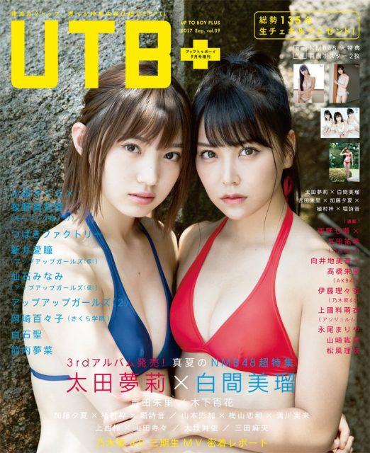 UTB+(アップ トゥ ボーイ プラス) vol.39 2017年9月号