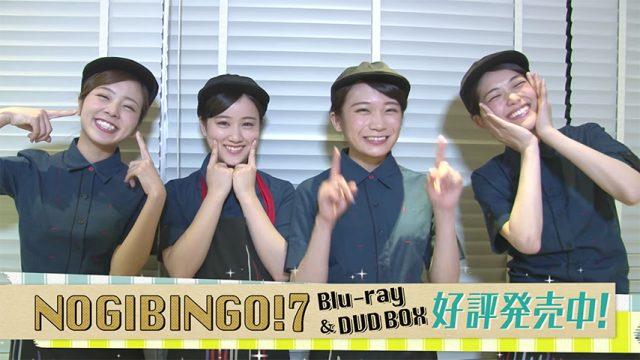 【動画】乃木坂46「NOGIBINGO!7」Blu-ray&DVD-BOX ダイジェスト映像公開!