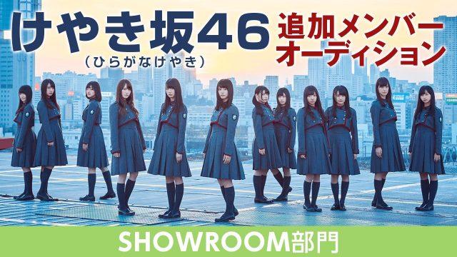 SHOWROOM「けやき坂46 追加メンバーオーディション」お礼配信 [8/13 18:30~]
