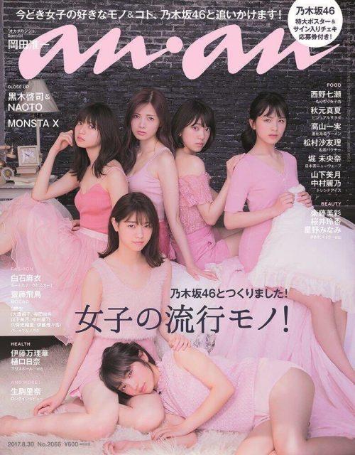 「an・an No.2065」明日発売! * 表紙:乃木坂46 * 今どき女子の好きなモノ&コト、乃木坂46と追いかけます!
