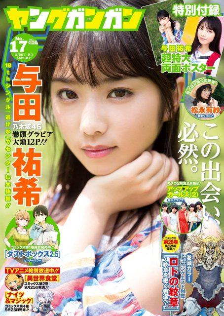 「ヤングガンガン 2017年 No.17」明日発売! * 表紙:与田祐希(乃木坂46)