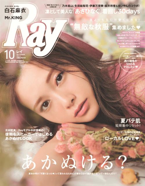 Ray(レイ) 2017年10月号