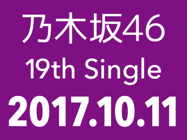 乃木坂46 19thシングル「いつかできるから今日できる」10/11発売決定!