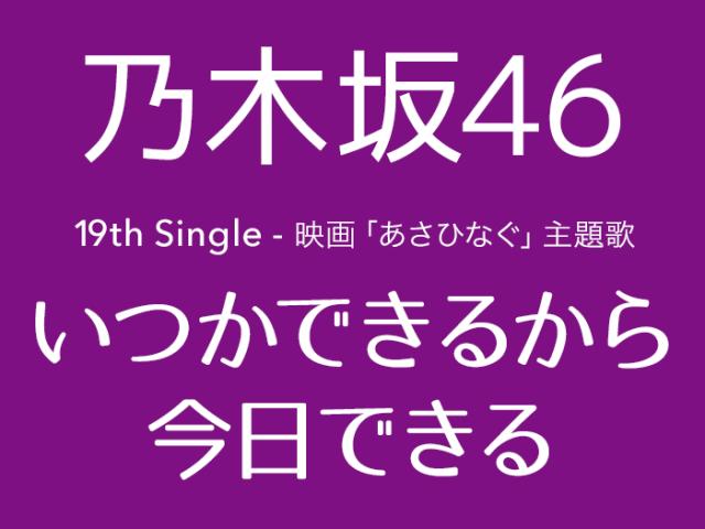 乃木坂46 19thシングル「いつかできるから今日できる」収録内容決定!