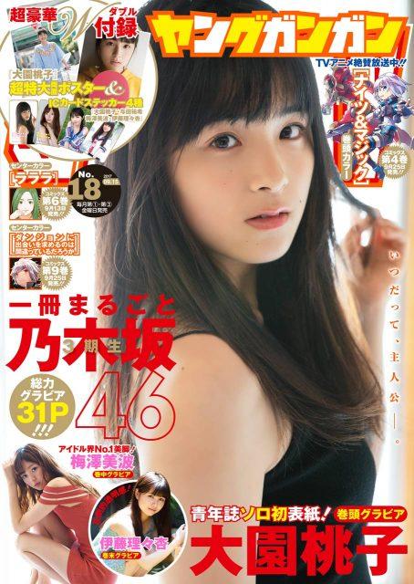 ヤングガンガン No.18 2017年9月15日号