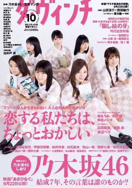 「ダ・ヴィンチ 2017年10月号」明日発売! * 表紙:乃木坂46 * 結成7年、その言葉は誰のものか?