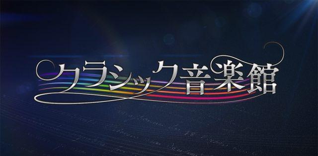 「クラシック音楽館 N響ほっとコンサート2017」出演:生田絵梨花(乃木坂46) [9/3 21:00~]