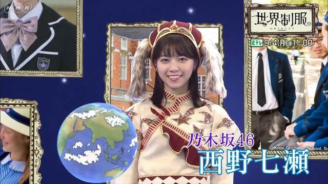 「世界制服」空を制服 * 出演:西野七瀬(乃木坂46)  [9/4 23:00~]