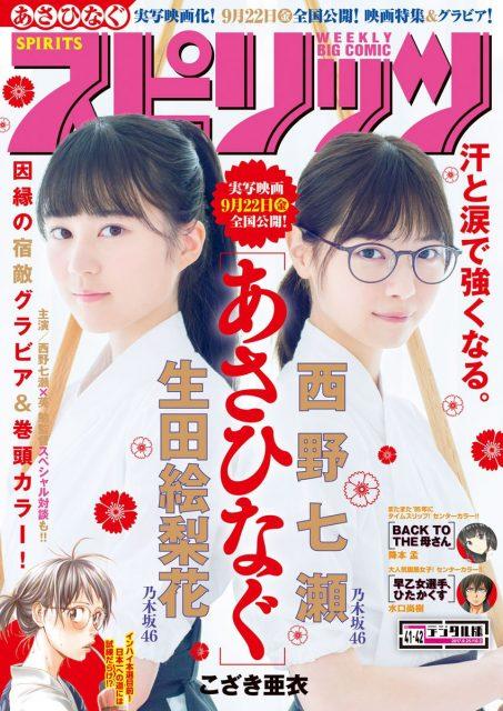ビッグコミックスピリッツ No.41・42 2017年10月2日号