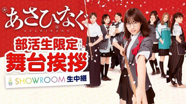 映画「あさひなぐ」舞台挨拶SHOWROOM生中継 * スマホとカメラで2元生中継! [9/12 18:10~]