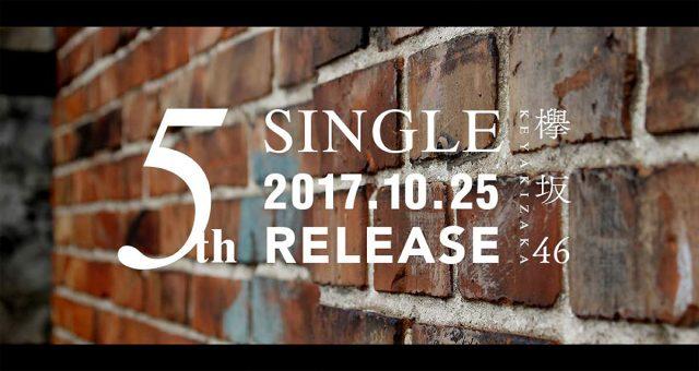 欅坂46 5thシングル 10/25発売決定!予約開始!