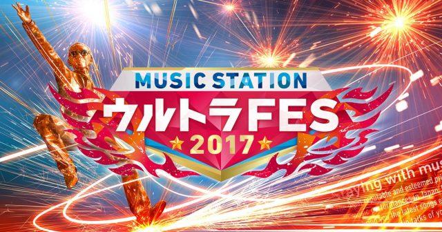 「MUSIC STATION ウルトラFES 2017」出演:乃木坂46、欅坂46 <演奏順あり> [9/18 12:00~]