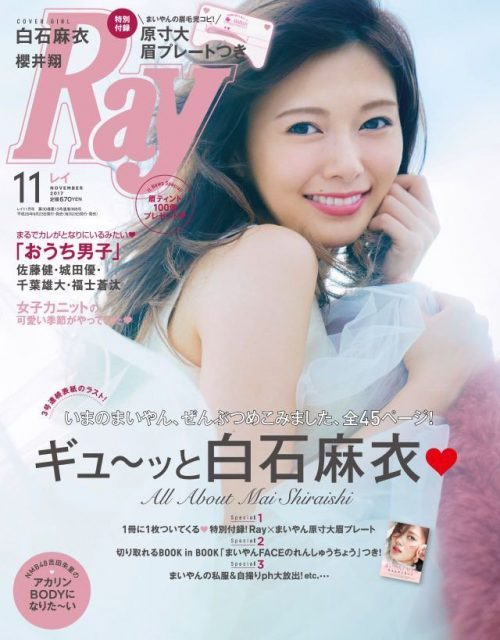「Ray 2017年11月号」表紙:白石麻衣(乃木坂46)<全45ページで総力特集!> [9/23発売]