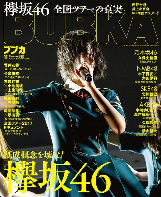 「BUBKA 2017年11月号」表紙:平手友梨奈 * 欅坂46 全国ツアー総力特集「夏の真実。」 [9/30発売]