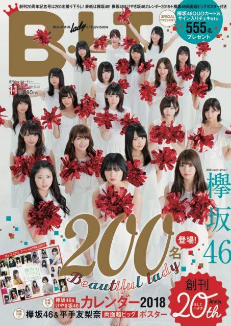 「B.L.T. 2017年11月号」明日発売! * 表紙:欅坂46 <創刊20周年記念号!>