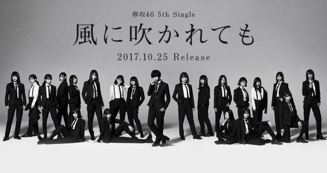 欅坂46 5thシングル「風に吹かれても」タイトル&収録内容公開!