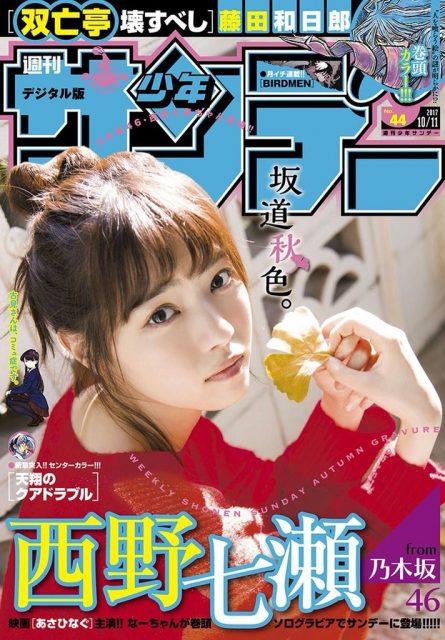 「週刊少年サンデー 2017年 No.44」明日発売! * 表紙:西野七瀬(乃木坂46)