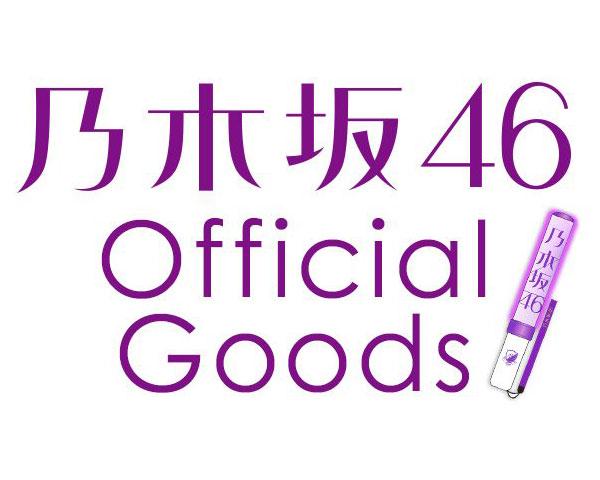 乃木坂46オフィシャルグッズ公式Twitter開設!