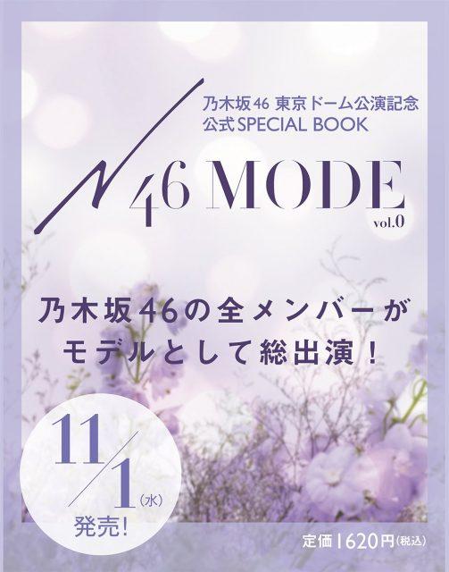 「N46MODE vol.0 」11/1発売決定!乃木坂46の全メンバーがモデルとして総出演! <東京ドーム公演記念 公式SPECIAL BOOK>