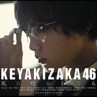 欅坂46 5thシングル「風に吹かれても」
