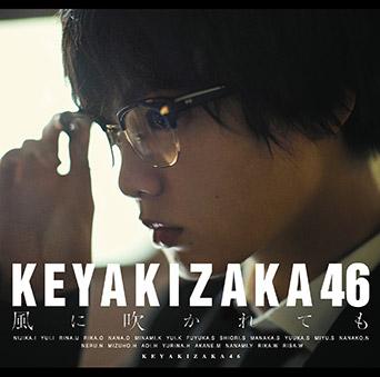欅坂46 5thシングル「風に吹かれても」ジャケット公開!