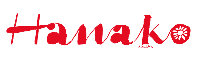 「Hanako No.1144」表紙:白石麻衣(乃木坂46) <浅草、谷根千 ロマンチックで新しい街に。> [10/19発売]