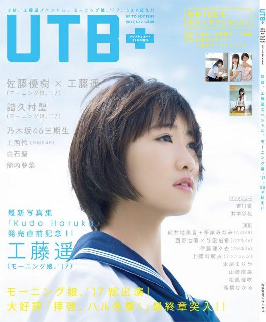 UTB+(アップ トゥ ボーイ プラス) vol.40 2017年11月号