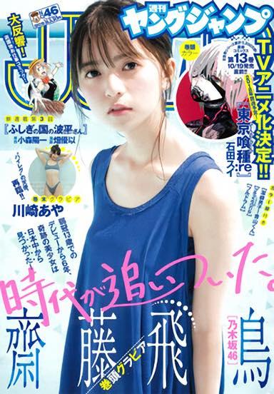 「週刊ヤングジャンプ 2017年 No.46」発売! * 表紙:齋藤飛鳥(乃木坂46)