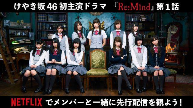 SHOWROOM『けやき坂46「Re:Mind」Netflix先行配信鑑賞会!』 [10/13 23:00~]
