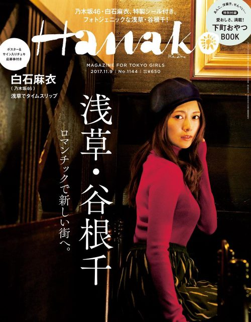 「Hanako No.1144」表紙:白石麻衣(乃木坂46) <浅草でタイムスリップ> [10/19発売]