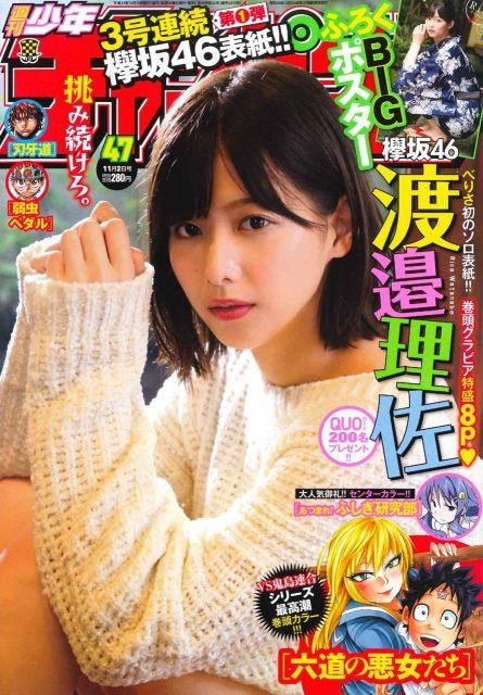 「週刊少年チャンピオン 2017年 No.47」発売! * 表紙:渡邉理佐(欅坂46)