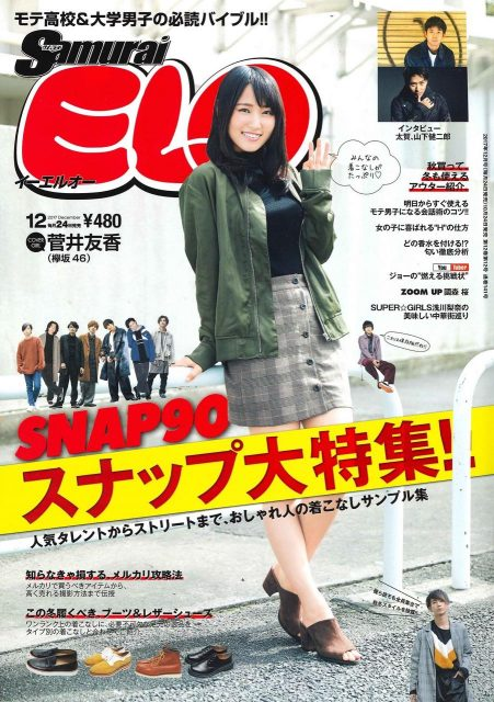 「Samurai ELO 2017年12月号」明日発売! * 表紙:菅井友香(欅坂46)