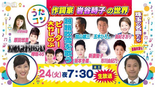 「うたコン」出演:欅坂46 * 作詞家・岩谷時子の世界 [10/24 19:30~]