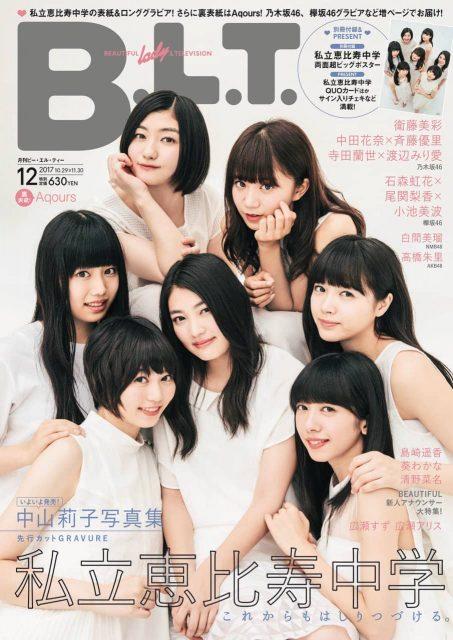 「B.L.T. 2017年12月号」本日発売! * グラビア:乃木坂46、欅坂46