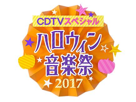 「CDTVスペシャル ハロウィン音楽祭2017」出演:乃木坂46 [10/25 19:00~]