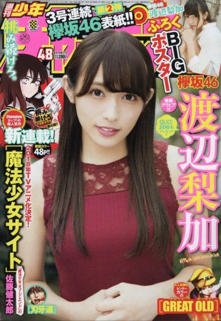 「週刊少年チャンピオン 2017年 No.48」明日発売! * 表紙:渡辺梨加(欅坂46)
