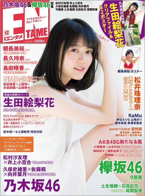「ENTAME 2017年12月号」表紙:生田絵梨花(乃木坂46) [10/30発売]