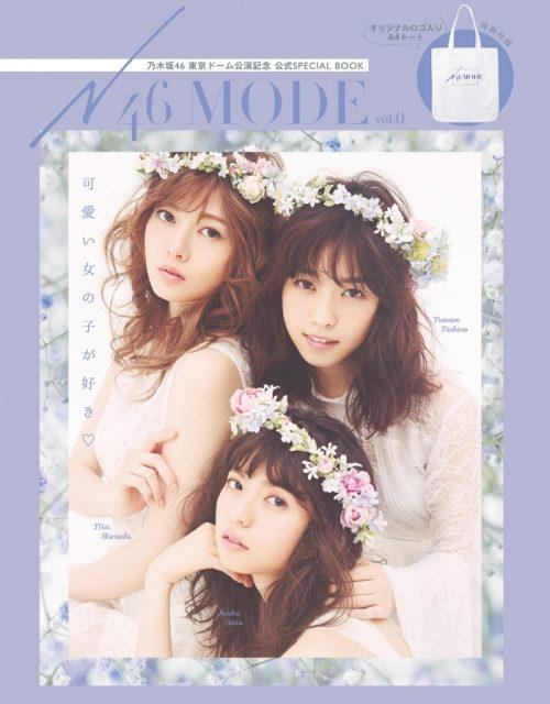 乃木坂46 東京ドーム公演記念 公式SPECIAL BOOK「N46MODE vol.0 」表紙公開! [11/1発売]