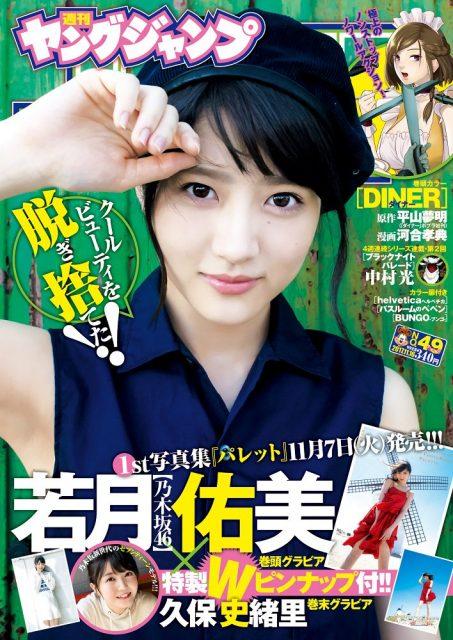 週刊ヤングジャンプ No.49 2017年11月16日号