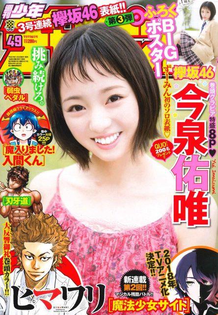 週刊少年チャンピオン No.49 2017年11月16日号