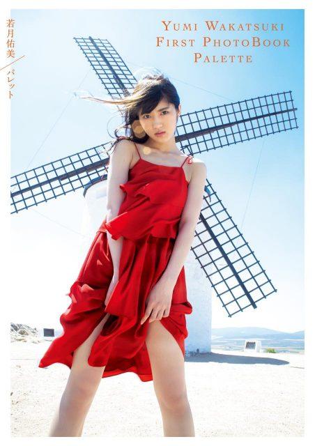 乃木坂46若月佑美ファースト写真集「パレット」本日発売!