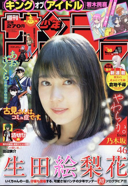 週刊少年サンデー No.50 2017年11月29日号