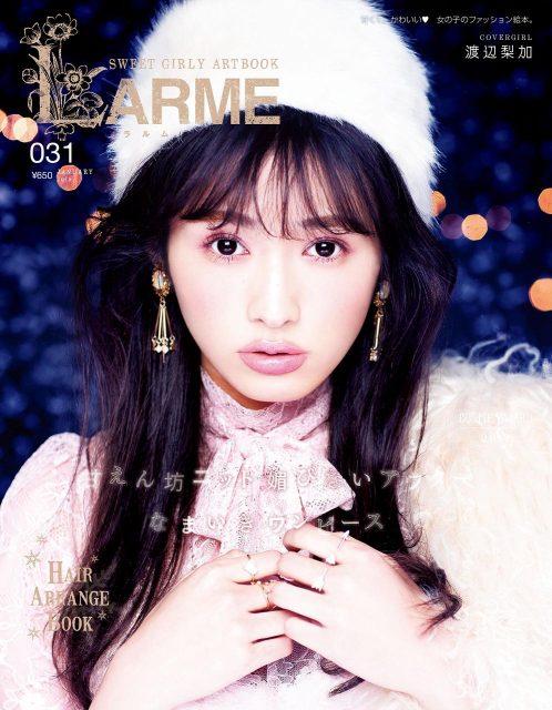 「LARME 031」表紙:渡辺梨加(欅坂46) [11/17発売]