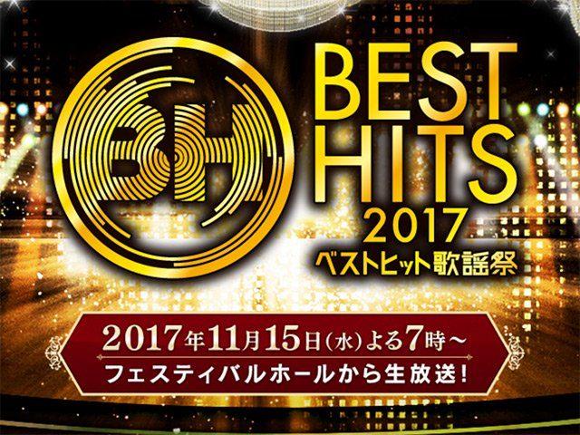 「ベストヒット歌謡祭2017」出演:乃木坂46 ♪ インフルエンサー / 欅坂46 ♪ 風に吹かれても [11/15 19:00~]