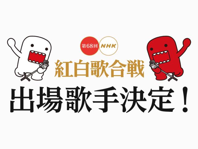 【速報】乃木坂46・欅坂46「第68回NHK紅白歌合戦」出場決定!